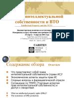 IntellectualProperty&WTO Ru Eng