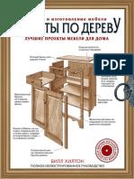 Работа по дереву. Лучшие проекты мебели для дома.pdf