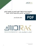مشروعية استخدام القوّة لتقرير المصير في القانون الدولي