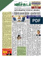 Thursday, 04 February 2016 Manichudar Tamil Daily E Paper