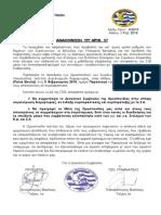 anakoinosi 57. sigkentrosi 5.2.16.pdf