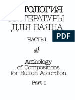 Antologia Literatury Dlya Bayana Chast 1 1984g