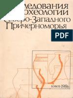 Исследования по археологии Северо-Западного Причерноморья. Киев 1986