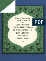 Ruy Gonzales de Klavixo_Dnevnik Puteshestviya v Samarkande Ko Dvoru Timura_1990