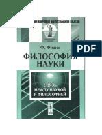Frank F Filosofia Nauki Svyaz Mezhdu Naukoy i