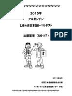 N6 Japones