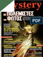 Mystery Τευχος 72 -Πολεμιστες Του Φωτος