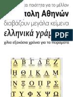 tipografia griega