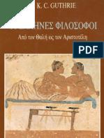 Γ.ΓΚΑΘΡΥ-ΟΙ ΕΛΛΗΝΕΣ ΦΙΛΟΣΟΦΟΙ