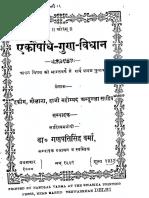 Ek aushodhi chamatkar