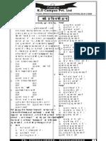 Bank Po Phase 1 Paper 1