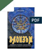 ДАОИЗЪМ  -  Ева Уонг.pdf