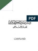 العدد 5 - وسائل مقاومة الغزو الفكري للعالم الإسلامي