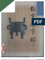[故宫退食录(上)].朱家溍.扫描版
