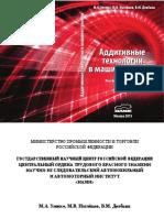 3d printing_RUS.pdf