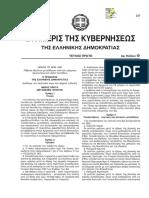 ΦΕΚ-ΣΤΡΑΤΙΩΤΙΚΟΙ-ΓΙΑΤΡΟΙ.pdf