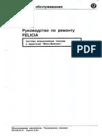 mono-motronic_rus.pdf