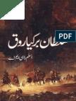 Sultan Barkia Rouq by Aslam Rahi M.A