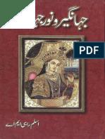 Jahangir Wa Noor Jahan by Aslam Rahi M.A