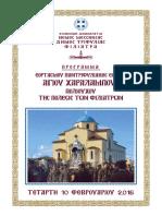 Πρόγραμμα εορτασμού του Αγίου Χαραλάμπους.pdf