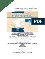 Η Δανειακή Σύμβαση Μεταξύ Ελλάδας