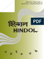 Hindol 27/28th Issue January 2016