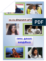Tamil Unicode Fonts Type & Preview