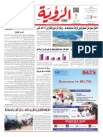 Alroya Newspaper 07-02-2016