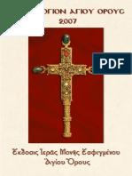 ΗΜΕΡΟΛΟΓΙΟ ΕΣΦΙΓΜΕΝΟΥ 2007