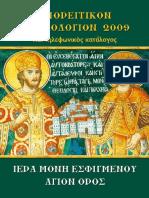 ΗΜΕΡΟΛΟΓΙΟ ΕΣΦΙΓΜΕΝΟΥ 2009