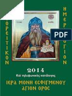 ΗΜΕΡΟΛΟΓΙΟ ΕΣΦΙΓΜΕΝΟΥ 2014