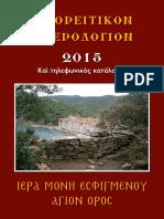 ΗΜΕΡΟΛΟΓΙΟ ΕΣΦΙΓΜΕΝΟΥ 2015