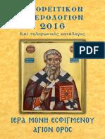 ΗΜΕΡΟΛΟΓΙΟ ΕΣΦΙΓΜΕΝΟΥ 2016