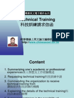 03:Technical Training (科技訓練請求信函)