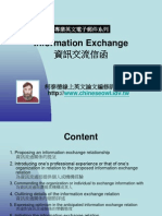04:Information Exchange(資訊交流信函)