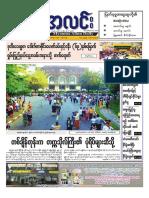 Myanma Alinn Daily_ 8 February 2016 Newpapers.pdf