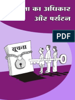 Right To Information And Tourism (Hindi)