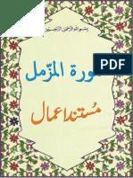 Aamal Surah Muzammil