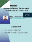 08:Research/Project Background (有效撰寫工作提案:背景)