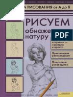 Pechenezhskiy_A_N_-_Risuem_obnazhennuyu_naturu_-_2.pdf