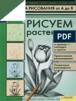 Penova_V_P_-_Risuem_rastenia_-_2011.pdf
