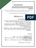 TOEFL ITP نصائح لإمتحان