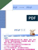 04apqp-ppap-111030081818-phpapp02