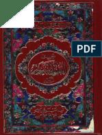 Quran Colored HQ Tajweed
