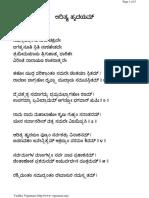 Aditya Hrudayam Kannada Large