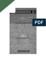 Aghhani Sardaran Ao Mughul