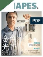 Shapes Magazine 2015 #1 Chinese