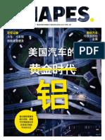 Shapes Magazine 2015 #2 Chinese