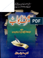 Ashraf -ul- Jawab