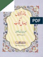 Chand Naykiyan Aur Eesaal e Sawab